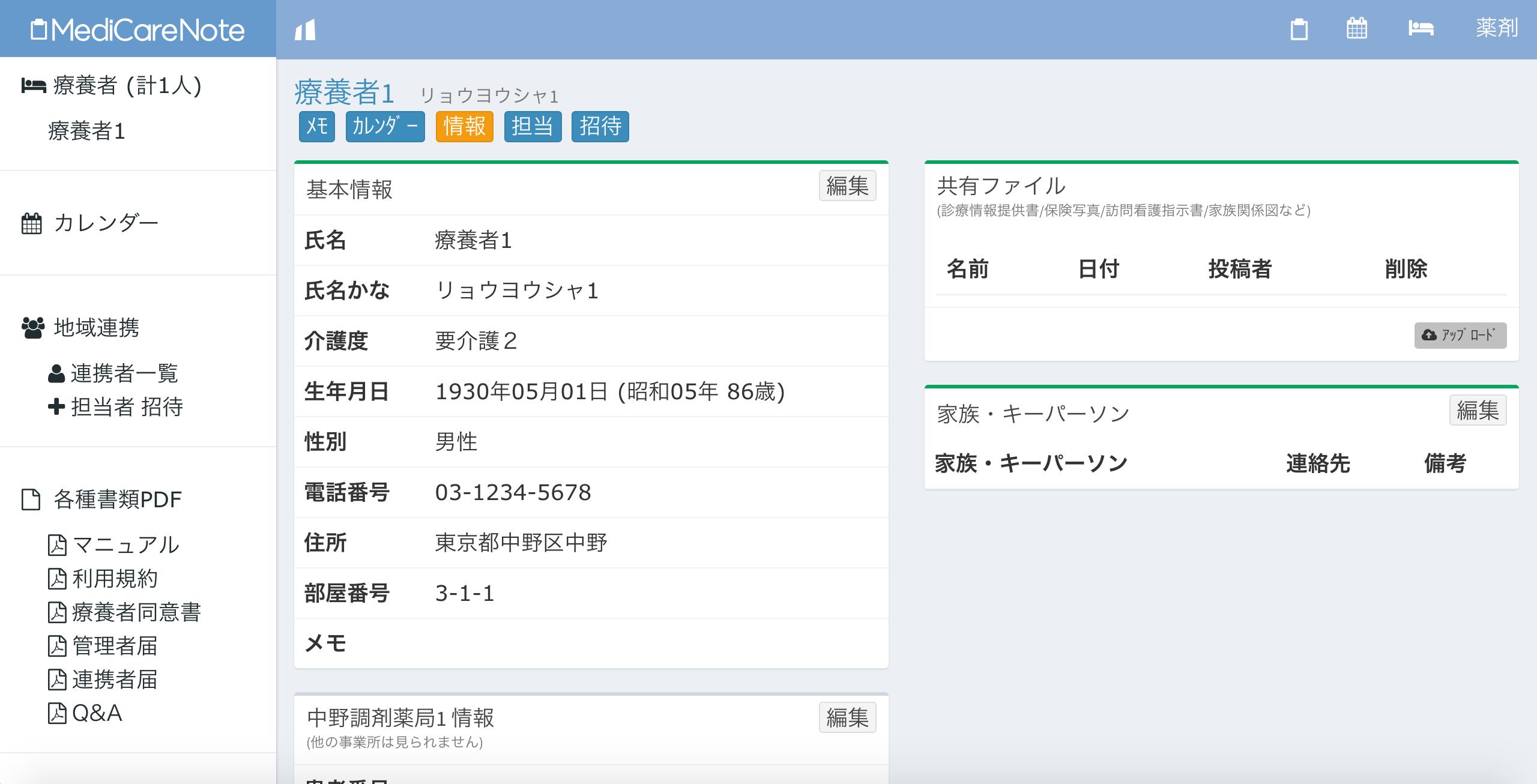 basic_info